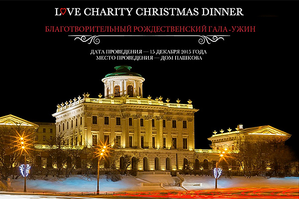 Гала-ужин Love Charity Christmas Dinner