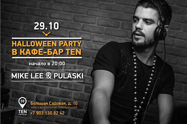 Halloween party в кафе-баре TEN