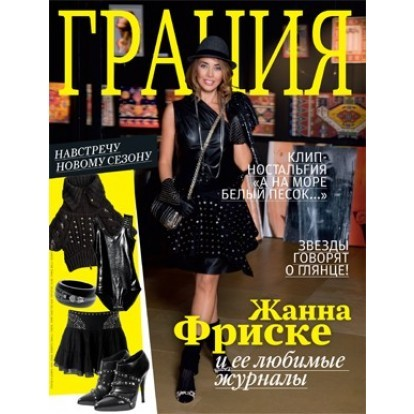 Cover Story от журнала Sex and the City