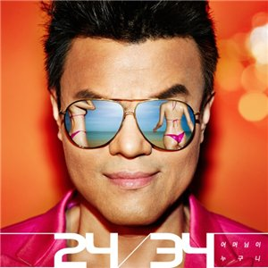 "J.Y. Park feat. Jessi  ""Who's your mama?"""
