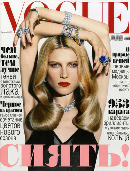 Cover Battle: Vogue August