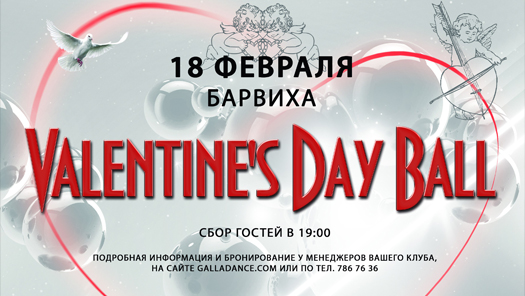 Valentine's Day Ball Барвиха