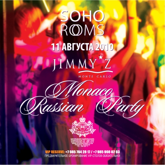 Вечеринка SOHO ROOMS в клубе JIMMY'Z